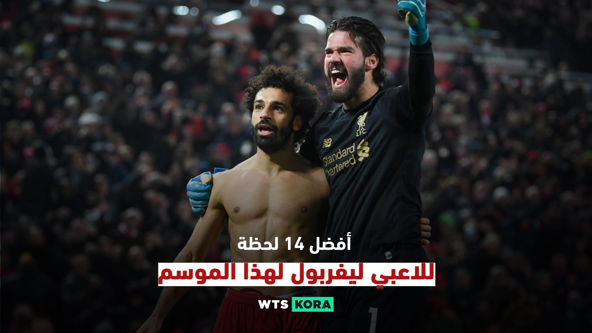 alisson becker and salah